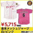 阪神タイガース☆金本☆応援ユニフォーム【メッシュカラージャージ】白・ピンク