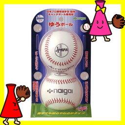 キャッチボール/ゆうボール2球セット/日本プロ野球選手会監修