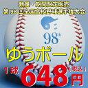 98th_yuball_648
