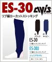 ローカットストッキング リブ編み 1足 ジュニアサイズ/ブラック・ネイビーの2色[ES-30J]/AVIS製