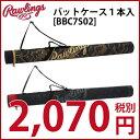 【ローリングス】バットケース1本入 [BBC7S02]