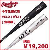 【ローリングス】中学生硬式用 VELO (ビロ) [金属製] BHJH7VE