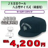 【エントリー後レビューを書いて500ポイントGET】【JSBB公認審判帽子】JSBBウール八方型サイズ式(球審用)<野球用品/審判用品>