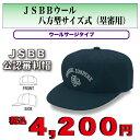【JSBB公認審判帽子】JSBBウール八方型サイズ式(塁審用)<野球用品/審判用品>