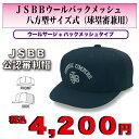 【JSBB公認審判帽子】JSBBウールバックメッシュ八方型サイズ式(球塁審兼用)<野球用品/審判用品>