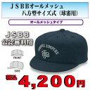 【JSBB公認審判帽子】JSBBオールメッシュ八方型サイズ式(球審用)<野球用品/審判用品>