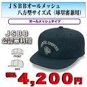 【JSBB公認審判帽子】JSBBオールメッシュ八方型サイズ式(球塁審兼用)<野球用品/審