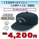 【JSBB公認審判帽子】JSBBオールメッシュ八方型サイズ式(塁審用)<野球用品/審判用品>