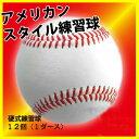 有名メーカー試験済み!硬式ボール 練習球 アメリカンスタイル メジャーリーグ!