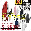 【アウトレットセール】ワールドペガサス 守備用手袋 WDGD3L