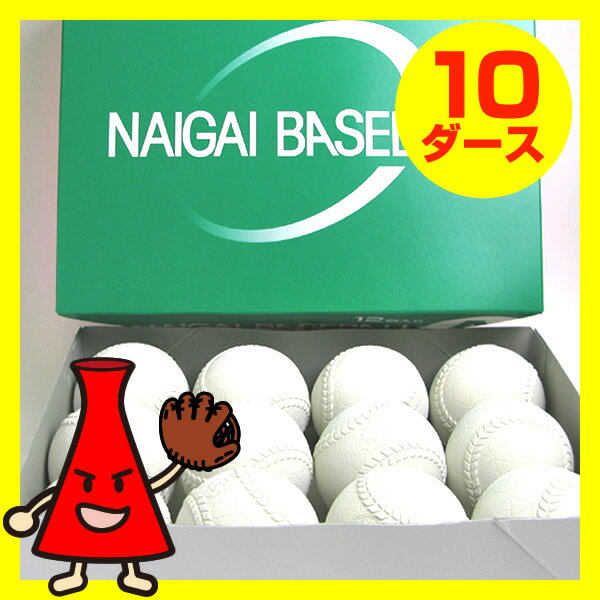 軟式ボール/軟式野球ボールC号試合球ナイガイ120球(10ダース)