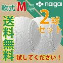 【あす楽対応】ナイガイ 軟式野球ボール M号 一般・中学生向...
