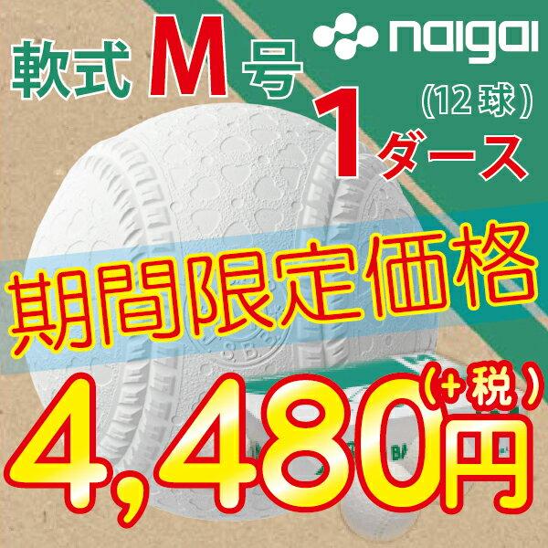 期間限定価格あす楽対応ナイガイ軟式野球ボールM号一般・中学生向け1ダース(12球)軟式ボール公認球