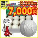 【数量限定!】準硬式野球ボール ナイガイ H号 12球(1ダース)