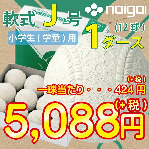 ナイガイ軟式野球ボールJ号学童向け1ダース(12球)送料無料エントリーでポイント10倍