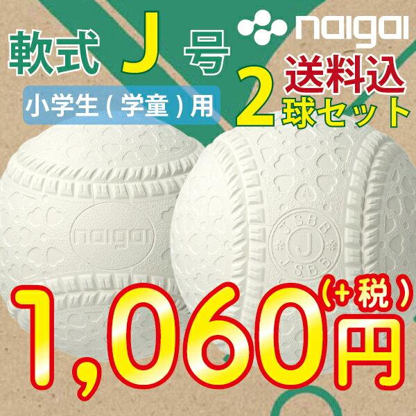 ナイガイ軟式野球ボールJ号学童向け2球セット送料無料エントリーでポイント10倍