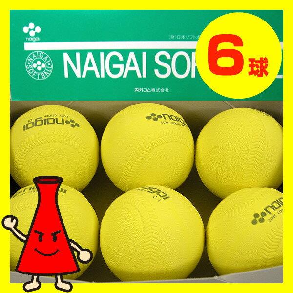 ソフトボール ボール(イエロー)3号球 検定球 ナイガイ 6球...:89kingdom:10006428