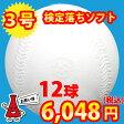 【送料無料】【練習球】検定落ちソフトボール 3号球  ナイガイソフトボール 1ダース(12球)