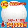 【送料無料】【練習球】検定落ちソフトボール 3号球 ナイガイソフトボール 10ダース(120球)