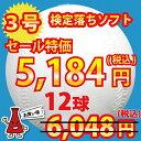 Kennochi_3_sale