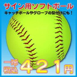 サイン用革ソフトボール3号サイズ キャッチボールにも!