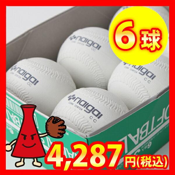 ソフトボール ボール 3号球 検定球 ナイガイ6球(半ダース)...:89kingdom:10006408