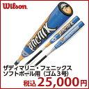 【ウィルソン(Wilson)】ソフトボール用(ゴム3号)バット ディマリニ・フェニックス WTDXJSPPR