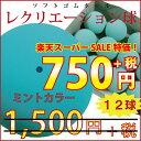 【楽天スーパーSALE】レクリエーションソフトゴムボール ミント 12個