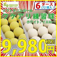 【ポイント10倍】ワケアリソフトテニス練習球 72個(6ダース)ホワイト/イエローの画像