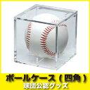 ボールケース(四角) 【サインボール等のディスプレイに!】