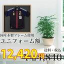 【楽天スーパーSALE】ユニフォーム額