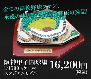 甲子園球場模型