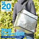 【楽天スーパーSALE】アルミクーラーバッグ 20L