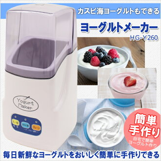 簡單的自製優酪乳 ! 優酪乳製造商 HG Y260
