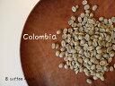 【送料無料】【コーヒー生豆】【業務用】コロンビア SP <内容量>8kg(2kg×4袋)