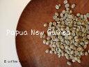 【コーヒー生豆】パプアニューギニア シグリ農園 <内容量>500g