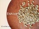 【コーヒー生豆】エチオピア スイートナチュラルG-1 ウォレガ <内容量>1kg