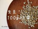 【1000円ポッキリ】【コーヒー生豆】【メール便配送可】いろんなコーヒーを試したい方におすすめ!10ヶ国12種類のコーヒーから5種類を選んでください。(100g×5種類) セット