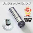 楽天ハンコファクトリープロジェクタースタンプ 19mm 実印 フルネーム(スタンプ/印鑑/実印/楽天/通販)