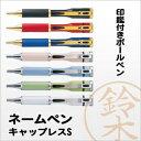 ネームペン キャップレスS【別注品】(印鑑/印鑑付きペン/印鑑付きボールペン/楽天/通販)