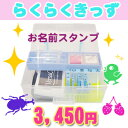 【定形外送料150円】◆お名前スタンプ◆男の子用ゴム印 お名前スタンプ セット
