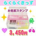 【定形外送料150円】◆お名前スタンプ◆女の子用ゴム印 お名前スタンプ セット
