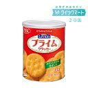 ヤマザキビスケット ルヴァン保存缶S 6枚×6P 10缶×2箱(計20缶セット)
