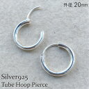 Silver925【Tube hoop pierce 20m...