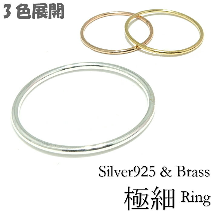 スタッキングリング【Stacking Ring -Silver-】シルバー リング シンプル 華奢 プレーン 重ね着け レディース アクセサリー SILVER925