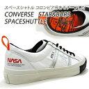 コンバース スニーカー レディース ローカット NASA(ナサ) CONVERSE STAR&BARS SPACESHUTTLE ホワイト/シルバー スペースシャトル 2021年新作 送料無料