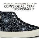 コンバース スニーカー レディース ハイカット 黒 CONVERSE ALL STAR 100 SPIDERWEB HI ブラック スパイダー 送料無料