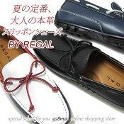 REGAL(リーガル) 靴 メンズ デッキシューズ スリッポン 55PR モカシン リーガル人気商品 黒・ネイビー・トリコ リーガル2018年新作 春夏