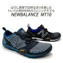ニューバランス スニーカー メンズ MINIMUSランニング トレイルランニング New Balance MT10 GD(グレー)・UB(ブルー) 2019年新作 春夏