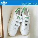 【即納】adidas ORIGINALS アディダス オリジナルス STAN SMITH CF スタンスミス コンフォート ランニングホワイト/グリーン/ランニングホワイト 靴 スニーカー ベルクロ シューズ 【smtb-TD】【saitama】【RCP】